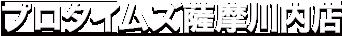 プロタイムズ薩摩川内店
