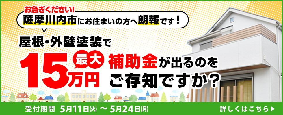 屋根・外壁塗装で最大15万円の補助金が出るのをご存じですか?